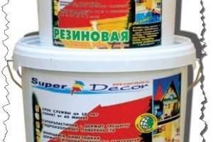 Резиновая краска для уличных работ